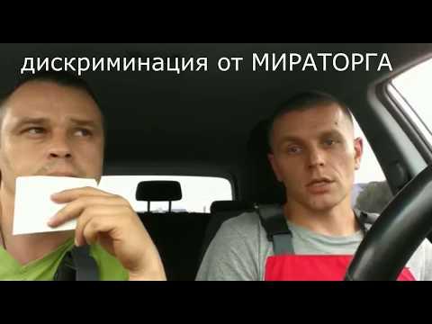 МИРАТОРГ 2018 ГОД / ПРОФСОЮЗ.