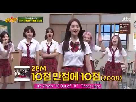 SNSD's Trump Card, Im Yoona (Knowing Brother)
