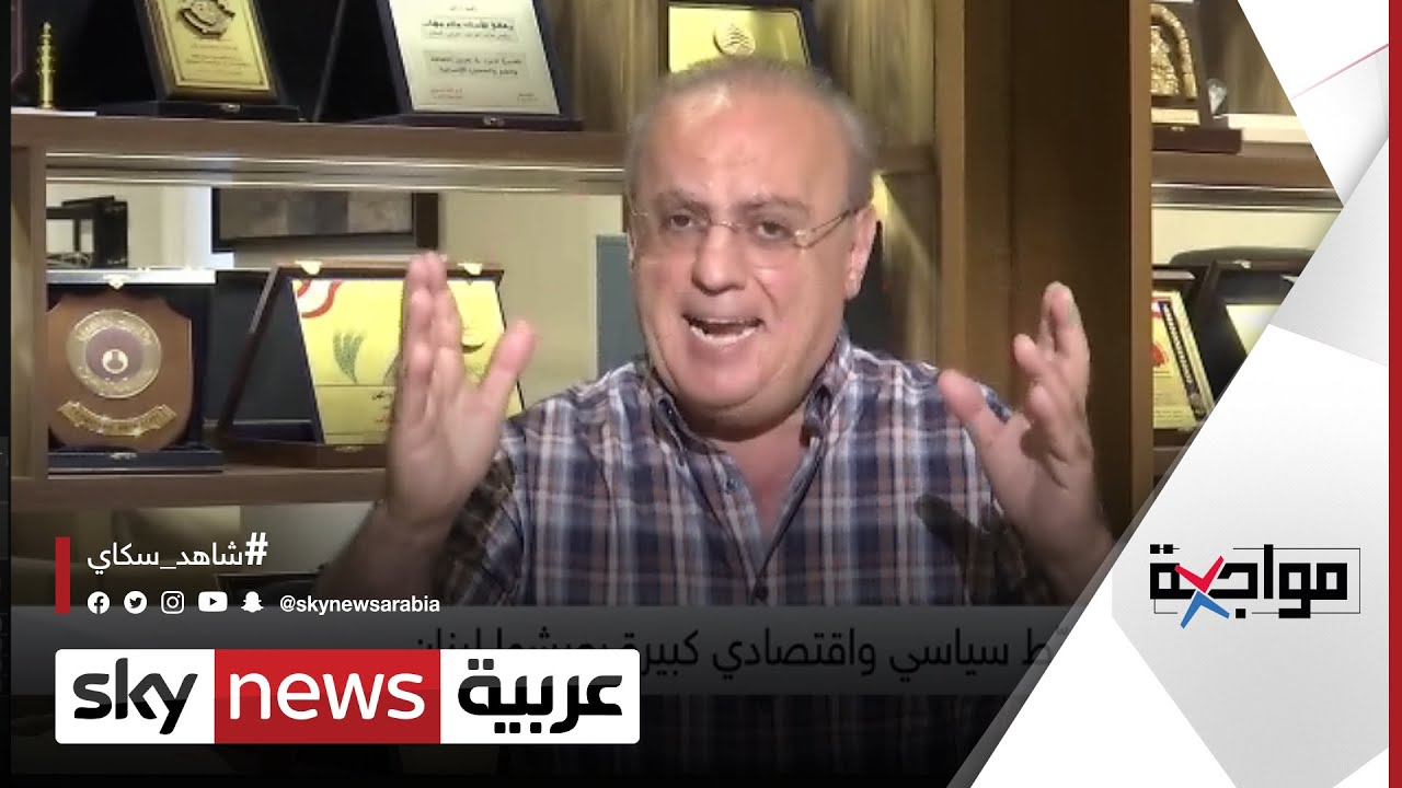 وئام وهاب يتكلم عن أسباب انحطاط الأوضاع السياسية والاقتصادية في لبنان | #مواجهة  - 14:56-2021 / 6 / 11