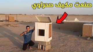 صنعت مكيف صحراوي للغرفة 👷♂️🏡