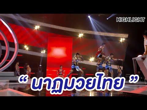 เด็กไทยสุดเก่ง! โชว์นาฏมวยไทย คณะศรศิลป์ | Highlight | EP.162 | Guess My Age รู้หน้า ไม่รู้วัย