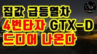 집값 급등... 4번타자 GTX-D노선 6월 드디어 나…