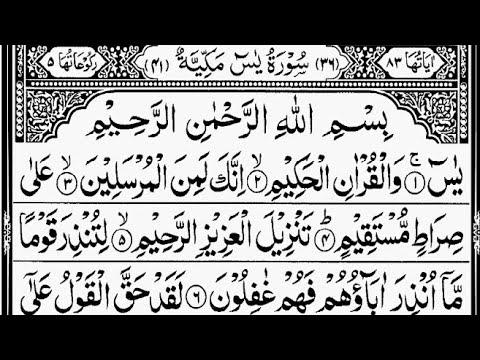 Surah Yasin (Yaseen) | By Sheikh Sa'ud Ash-Shuraim | Full With Arabic Text (HD) | سورۃ یس