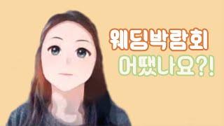 [난이TV] 웨딩박람회 어땠나요?_결혼 준비 1탄