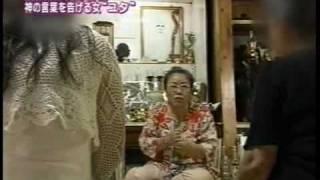 ユタ 沖縄 占い