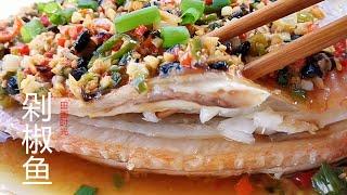 独一无二   清蒸剁椒鱼 肉嫩酱香 蒸鱼不腥的秘诀 绝对好用 『Eng Sub』Chili steamed fish【田园时光美食2019 072】