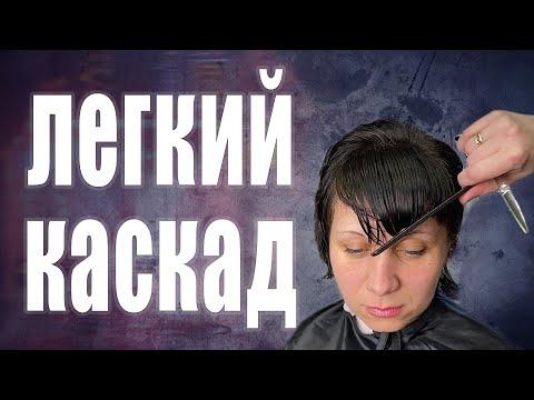 СТРИЖКА КАСКАД С ГРАДУИРОВКОЙ /Градуированная стрижка на среднюю длину волос