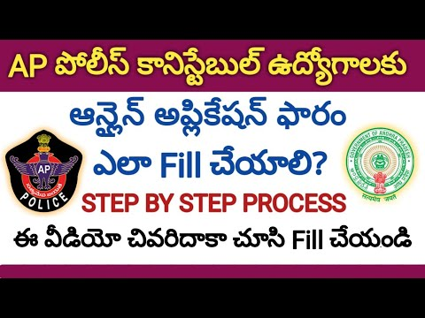 How To Fill AP Police Constable Jobs Online Application Form 2018 | AP Police Constable Recruitment