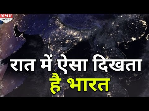NASA ने जारी की Night light Satellite images, रात में कितना खूबसूरत दिखता है India