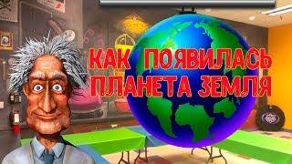 Я познаю мир.Как появилась планета Земля