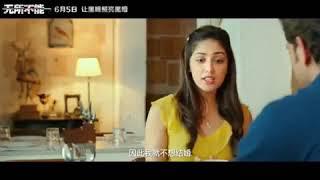 Chinese trailer of kaabil movie ( Hrithik Roshan and Yami Gautam)