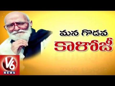 Special Story on Kaloji Narayana Rao | Birth Anniversary | Telangana Language Day | V6 News