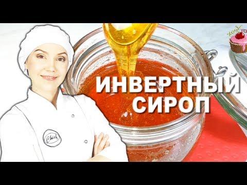 Универсальный ИНВЕРТНЫЙ СИРОП 🍯 Замена мёда, патоки, глюкозного, кукурузного и кленового сиропов