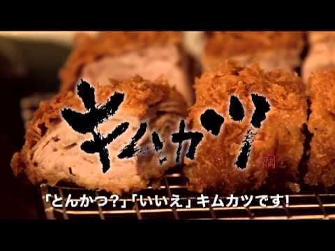 JETRO International Franchise Expo Exhibitor: Kimukatsu