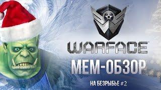 видео Warface – обзор игры