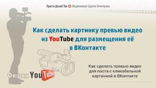 Как сделать картинку превью видео из YouTube для размещения ВКонтакте