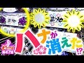 七瀬の野望~戒めのスロ活~ vol.47