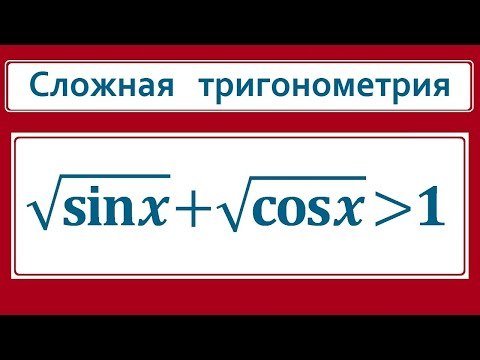 Вынос МОЗГА: Sqrt(sinx)+sqrt(cosx)≥1