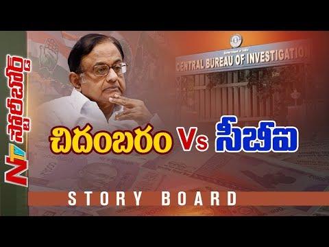 చిదంబరం vs సీబీఐ   Special Story Over Allegations On Chidambaram   Story Board   NTV