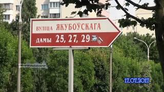 Поездка в Беларусь-2 2017 Минск