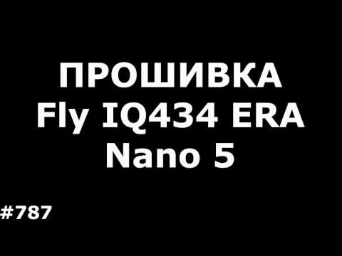 ПРОШИВКА Fly IQ434 ERA Nano 5 (Firmware Upgrade Fly IQ434 ERA Nano 5)