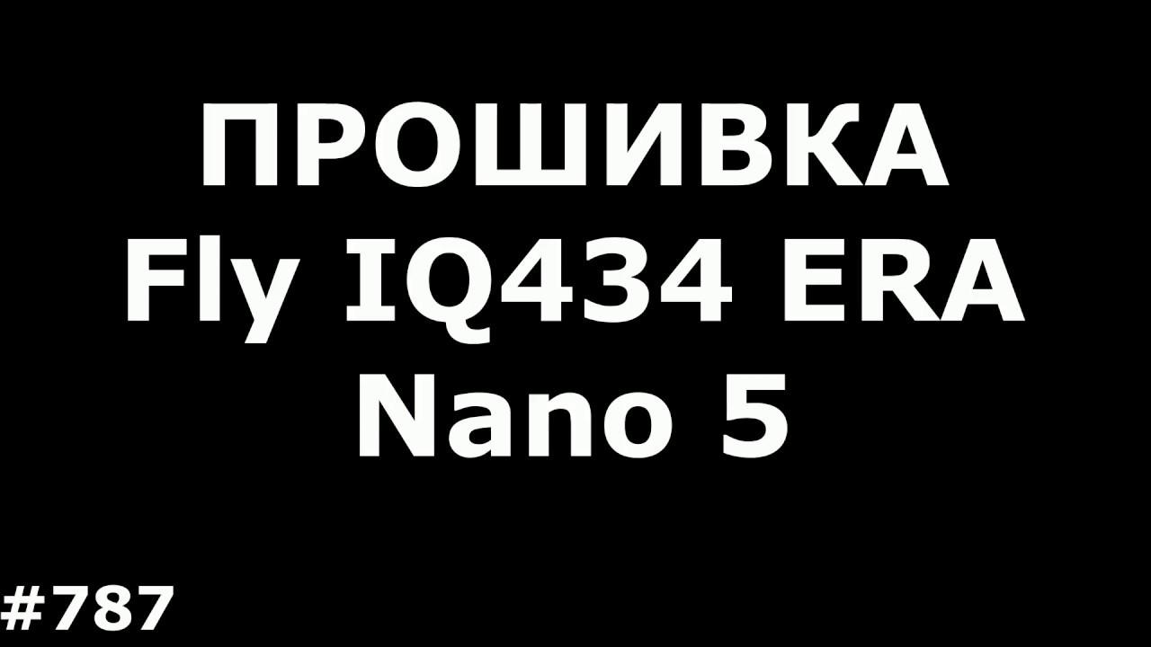 Скачать бесплатно прошивку на fly iq434
