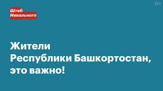 Обращения Алексея Навального жителям республики Башкортостан