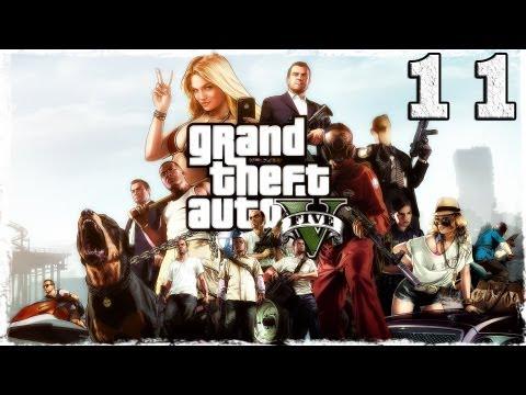 Смотреть прохождение игры Grand Theft Auto V. Серия 11 - Гроув стрит, инопланетяне и бег наперегонки.