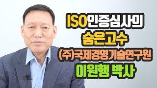 ISO인증컨설팅! ISO9001 프로세스가 궁금하시다고…