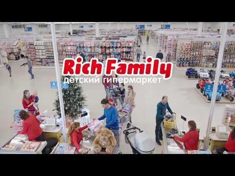 Rich Family - подарки для всей семьи!