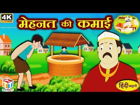 मेहनत की कमाई | Hindi Kahaniya | Kids Moral Story | Stories For Kids | Tuk Tuk Tv Hindi