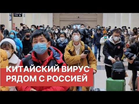 Первая смерть от коронавируса рядом с Россией, недалеко от Благовещенска.
