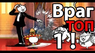 Враг ТОП 1 ! ( Battle Cats )