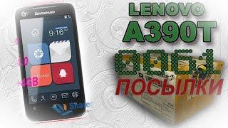 #00061 - Бюджетный телефон Lenovo A390T с Aliexpress(Купил товарищу бюджетный телефон с двумя сим-картами. Покупал телефон тут - http://goo.gl/zEwai3 Нужна была просто..., 2015-02-11T04:47:55.000Z)