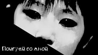 Поиграй со мной | Страшная история на ночь