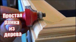 как сделать рамку для зеркала из дерева своими руками