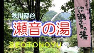 秋川渓谷 瀬音の湯 thumbnail