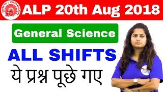 5:45 PM | RRB ALP (20th Aug 2018) ALL SHIFTS | Exam Analysis & Asked Questions || Day #6