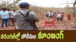 వరంగల్ ఫారెస్టులో పోలీసుల కూంబింగ్ Police Coombing Operation in Warangal Rural  || KAKATIYA TV ll