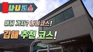 [나니코스]김해 데이트 및 여행코스 추천, 떡볶이맛집과…