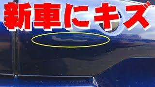 【新型フリード】新車にキズ!Amazonベストセラー1位で車のキズ消しやってみた!【FREED+(フリードプラス)Honda コンパクトミニバン】 thumbnail