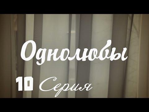Однолюбы (сериал) - Однолюбы 10 серия HD - Русская мелодрама 2016