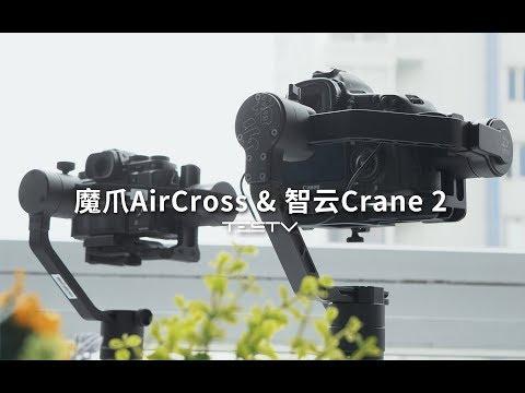 《值不值得买》第211期:轻如鸿毛,稳如后期——云鹤2和魔爪AirCross