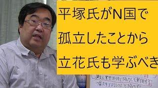 Baixar N国党立花孝志先生がエヌリンクスとの契約解除をNHKに請求していることについて