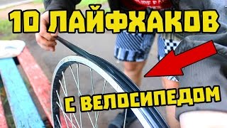 10 ЛУЧШИХ ЛАЙФХАКОВ С ВЕЛОСИПЕДОМ + КОНКУРС