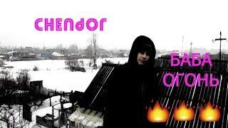 Chendor - Баба огонь (Премьера клипа 2018)
