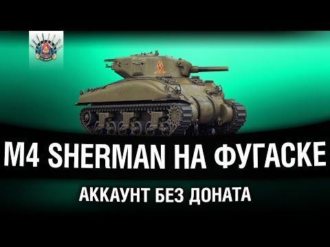АККАУНТ БЕЗ ДОНАТА - ИДЕМ К ПАТТОНУ, M4 Sherman + Коментанте и Шип thumbnail