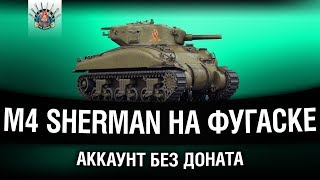 АККАУНТ БЕЗ ДОНАТА - ИДЕМ К ПАТТОНУ, M4 Sherman + Коментанте и Шип