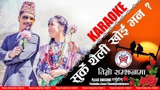 New Nepali Karaoke || Surke Thaili Khai || Timro Samjhanama