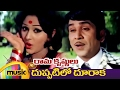 Download Rama Krishnulu Telugu Movie  Songs | Duppatlo Duraka Song | NTR | ANR | Jayasudha | Jayaprada MP3 song and Music Video